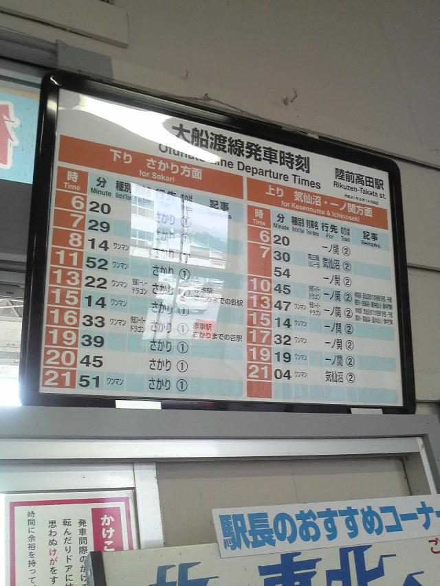 JR大船渡線:陸前高田駅5