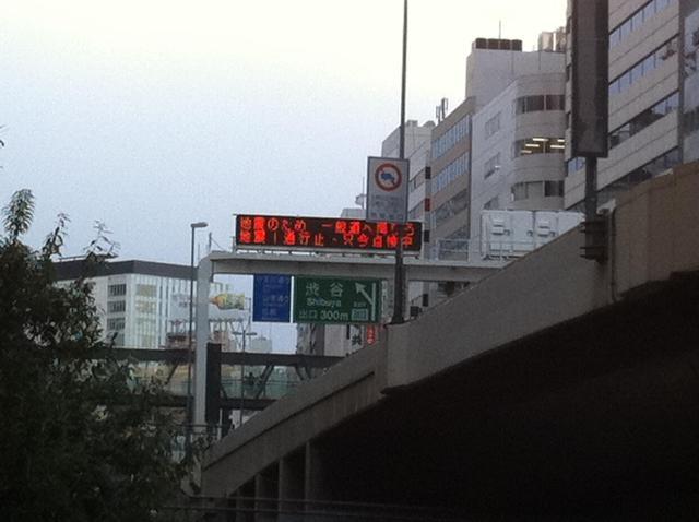高速道路通行止め