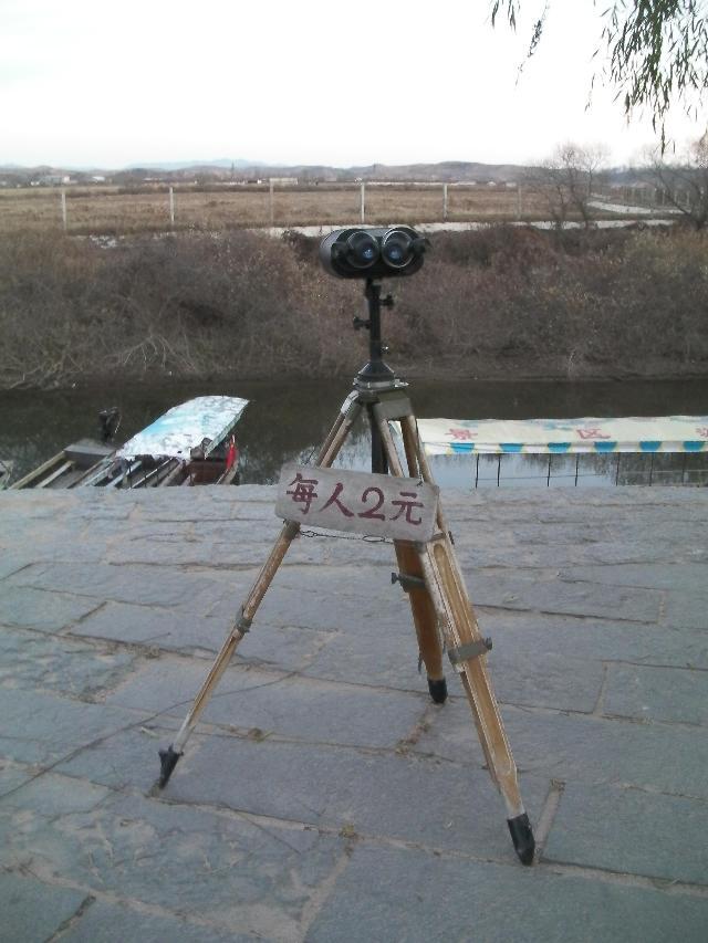 中国・丹東市から北朝鮮を覗ける望遠鏡(2008年11月)