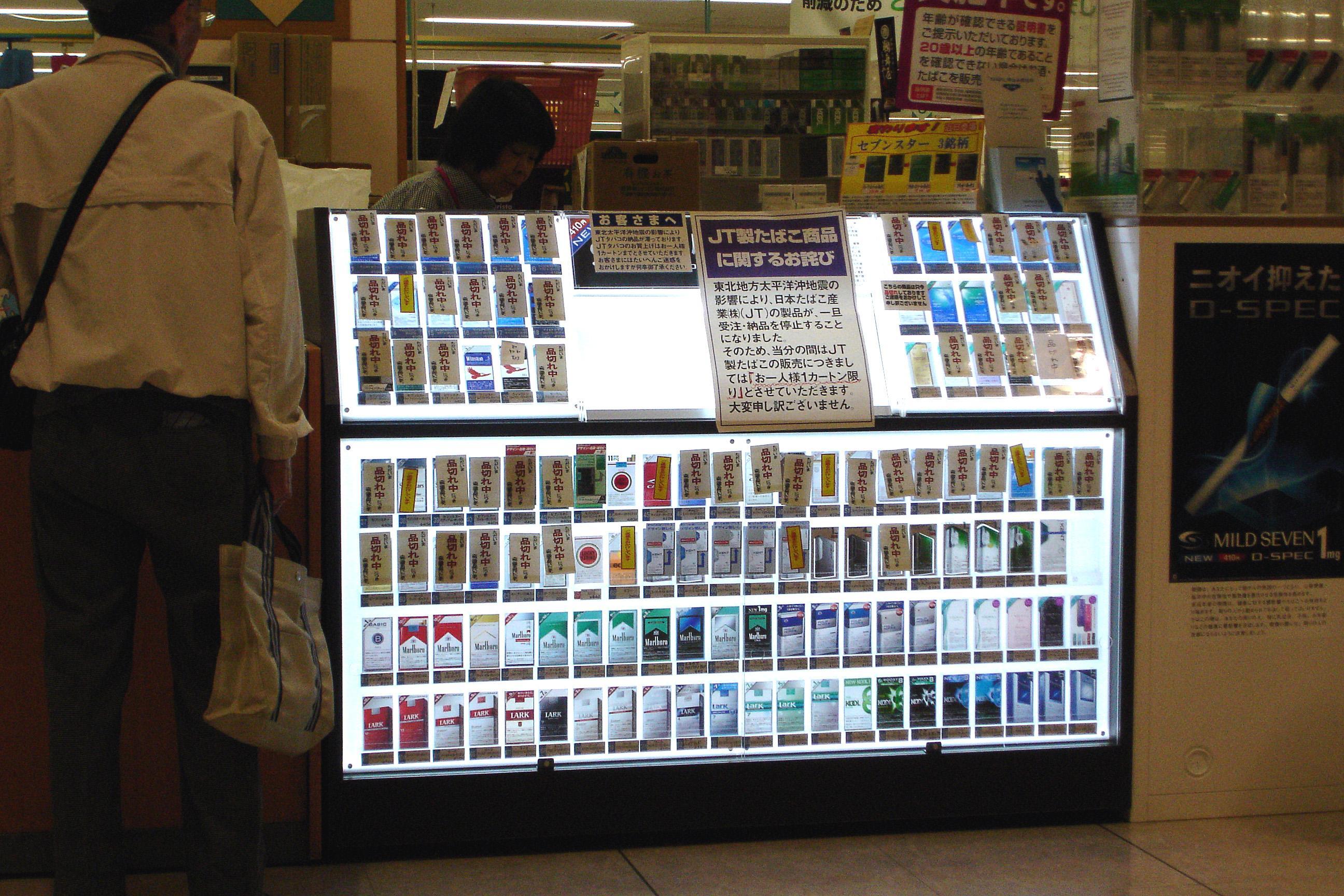 国産たばこ品切れ中